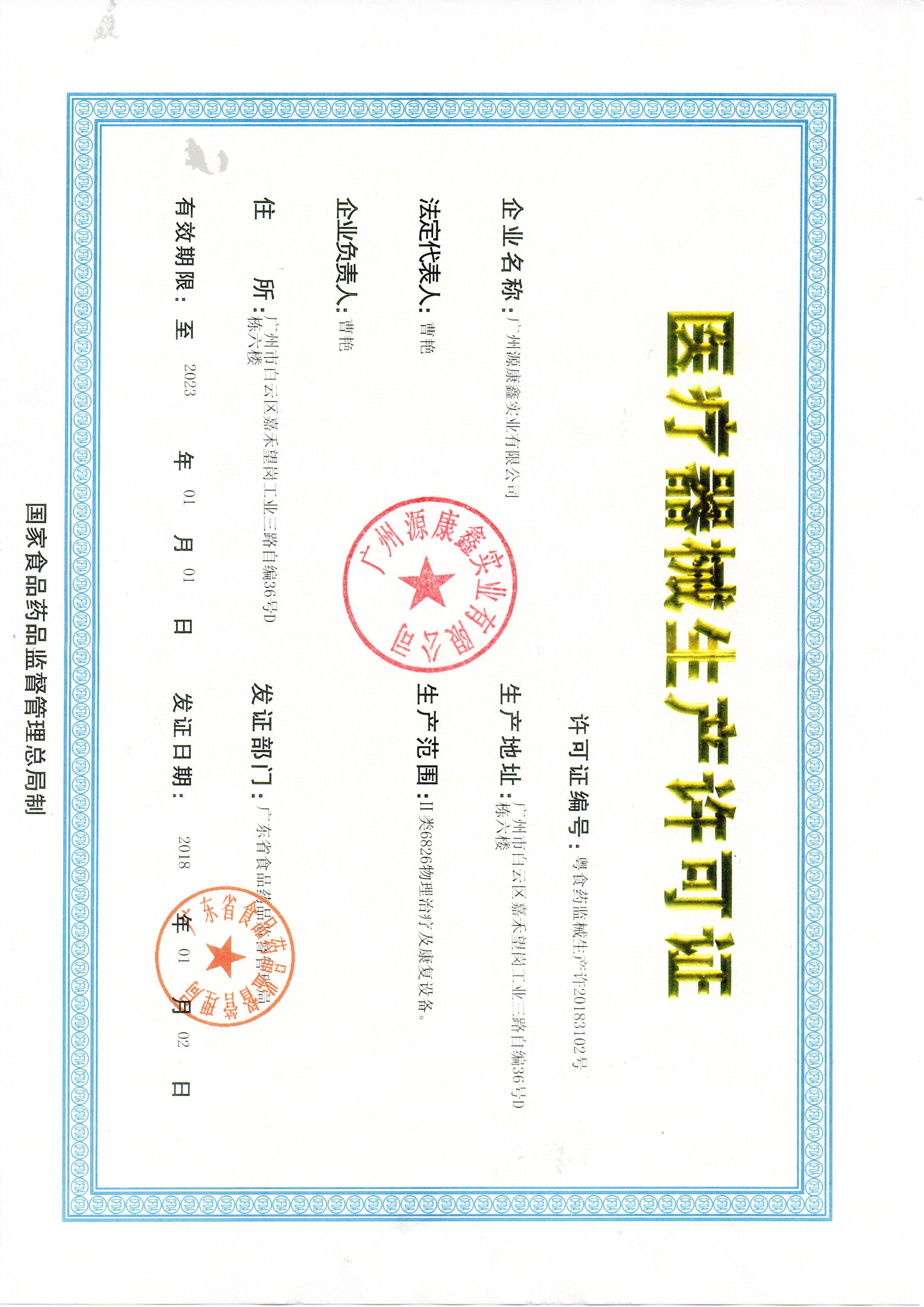 生產許可證.jpg
